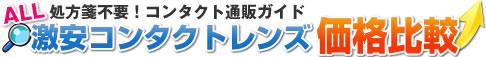 ALL激安コンタクトレンズ通販比較【処方箋不要(なし)通販